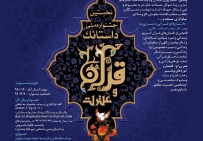 اداره کل فرهنگ و ارشاد اسلامی استان گلستان برگزار می کند: