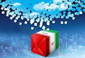 در انتظار معرفی برنامه های انتخاباتی