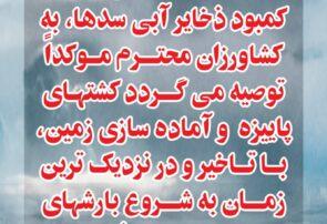 اطلاعیه سازمان آب و برق خوزستان