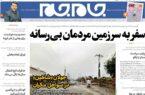 بی مهری روزنامه جام جم به رسانه های خوزستان
